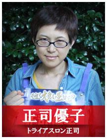正司優子2