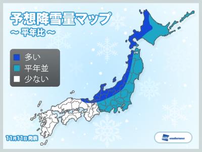 2015年雪予想1