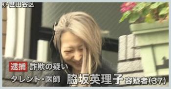 脇坂英理子が逮捕された時のすっぴんが破壊力抜群!